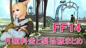 FF14の月額料金と製品版まとめ【2017年9月最新版】