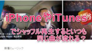 iPhoneやiTunesでシャッフル再生するといつも同じ曲が流れる?